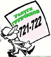 Профессиональные грузчики в г. Пенза