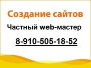 Вам нужен хороший сайт по доступной цене?