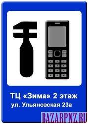 Ремонт сотовых телефонов,  ТЦ