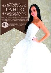 Распродажа свадебных,  вечерних и клубных платьев! Спешите!!!