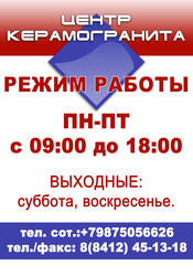 Керамогранит Пиастрелла по оптовым ценам Пензе и Саранске