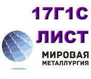 Лист 17Г1С,  сталь 17Г1С листовая,  полоса и лист ст.17Г1С-У