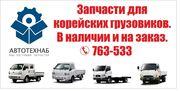 Запчасти Hyundai Porter,  Starex,  HD65,  HD72,  HD78,  County,  HD270