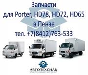 Запчасти для Hyundai HD170,  HD65,  HD72,  HD78,  HD120 в Пензе