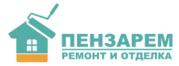 Отделочные и ремонтные работы в Пензе