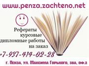 диплом на заказ в Пензе