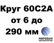 Круги 60С2А от 6 до 290 мм