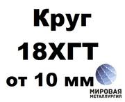 Круги 18ХГТ от 10 до 380 мм