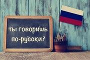 РКИ (русский как иностранный с носителем языка)