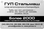 Круг,  шестигранник,  бесшовные трубы,  лист,  полоса - склад ГУП Стальмаш